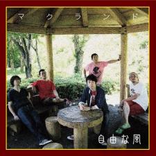 マクランド 1stアルバム『自由な風』